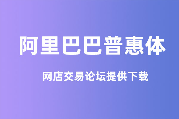 阿里巴巴普惠体 - 网店交易论坛提供