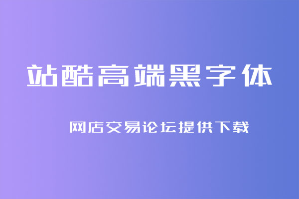 站酷高端黑字体 - 网店交易论坛提供下载