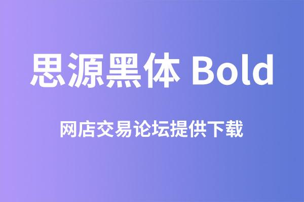 思源黑体-Bold.jpg