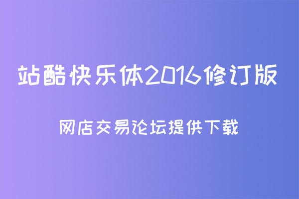 站酷快乐体2016修订版免费商用字体-网店交易论坛提供下载