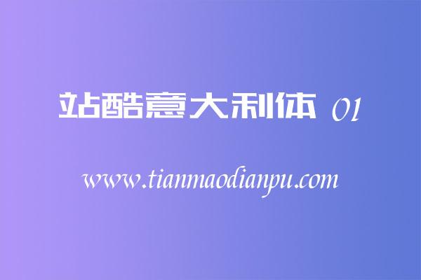 站酷意大利体 01字体可免费商用-网店交易论坛提供下载