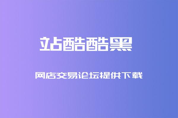 站酷酷黑字体可免费商用-网店交易论坛提供下载