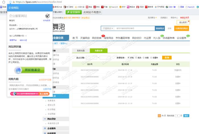 舞泡网购买网店与描述不符要求退定金7万多定金一直不退