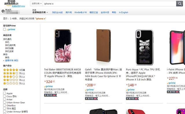 亚马逊中国正式关闭第三方卖家服务 专注海外购