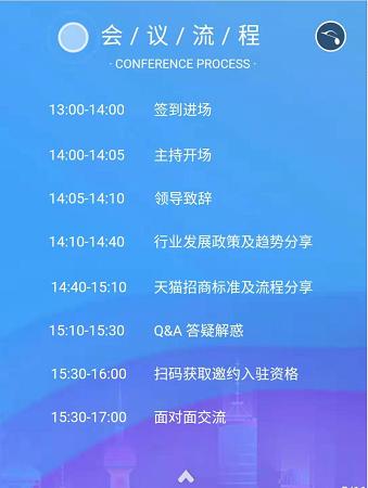 2019天猫电子消费行业线下招商会,广州见