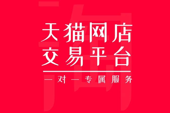 天猫网店交易平台