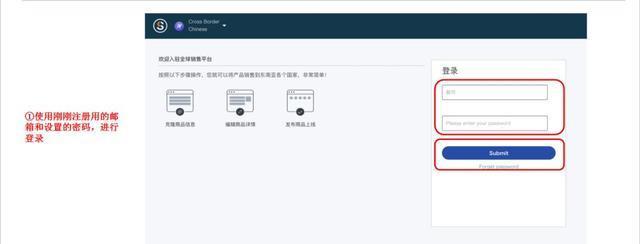 lazada平台入驻开店流程介绍