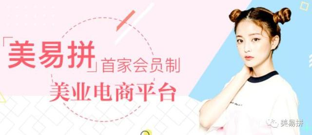 武汉理工男创办泛美业电商平台 成立5个月即获百万元种子轮