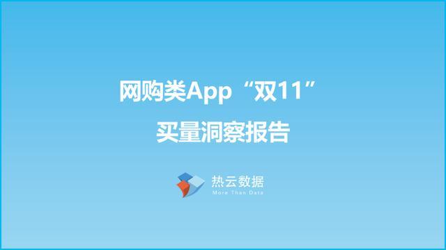 """网购类App""""双十一""""买量洞察报告"""