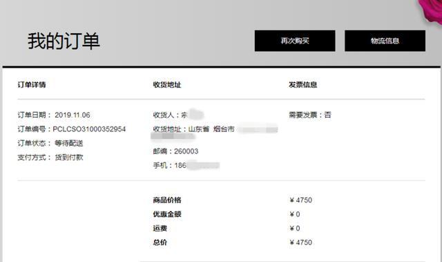 """双11官网下单遭违约、客服""""躲猫猫""""…兰蔻这是""""店大欺..."""