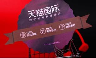 天猫国际2020年开放全面招商 与国内600家品牌服务商携手