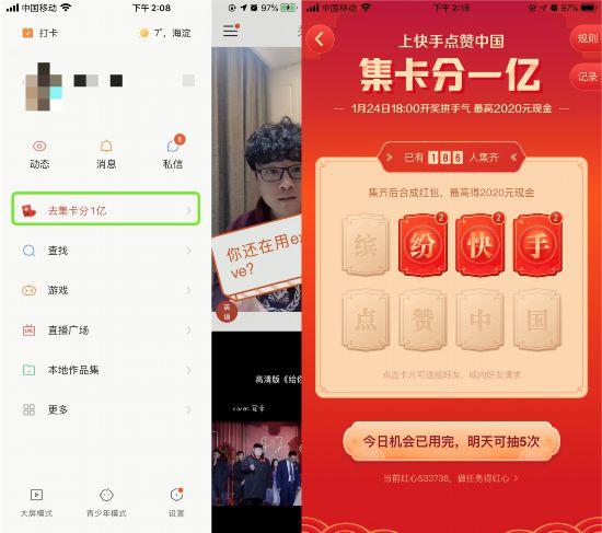 """快手正式上线春节预热活动之""""集卡分一亿"""""""