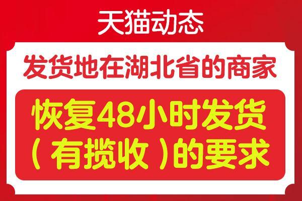 天猫动态:发货地在湖北省的商家恢复48小时发货(有揽收...