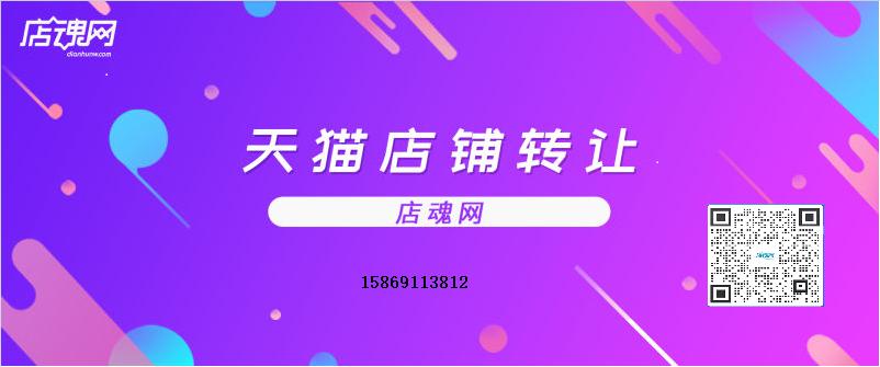 华南地区,3C数码配件电子元器件,多个全开旗舰店,诚意...