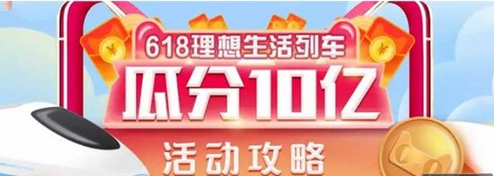 """天猫618推出""""理想列车""""助农互动游戏活动"""