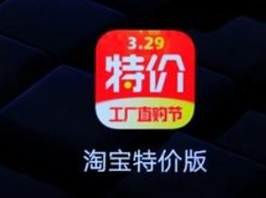 淘宝特价版直播将在天猫618期间正式上线