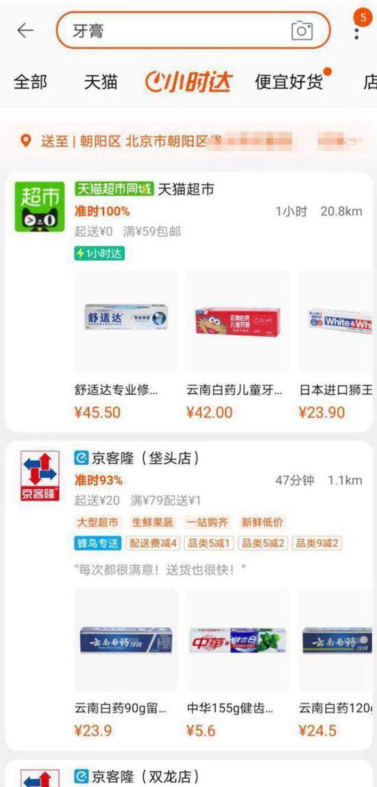 """淘宝App搜索改版:新增""""1小时达""""服务"""