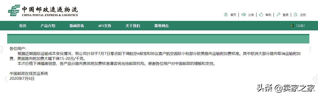 中国邮政发出通知:美向e邮宝大幅降价