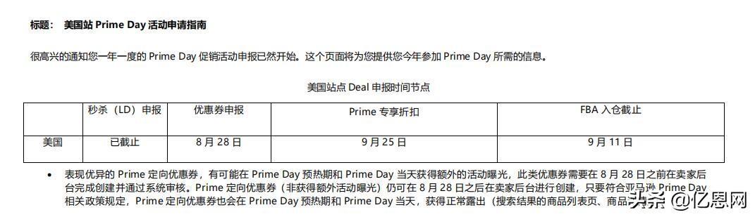美亚PrimeDay终于定了,时间近一个月