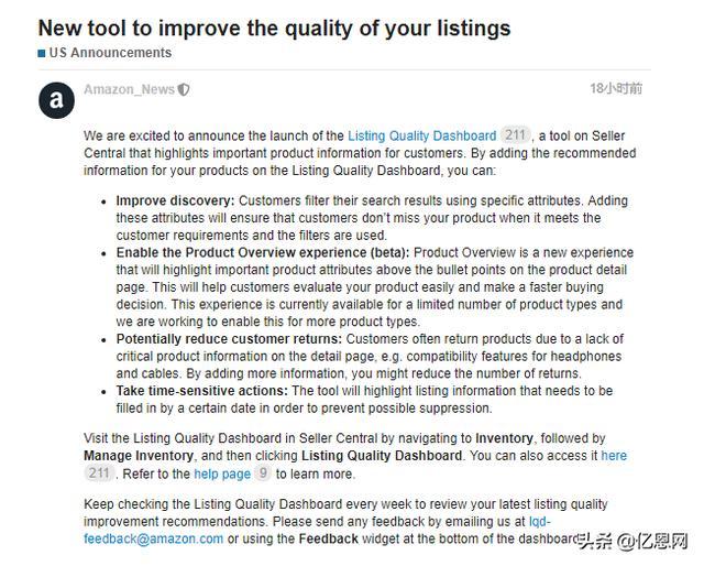 亚马逊推出改善清单质量的新工具