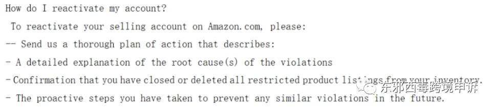 关于亚马逊违禁品申诉