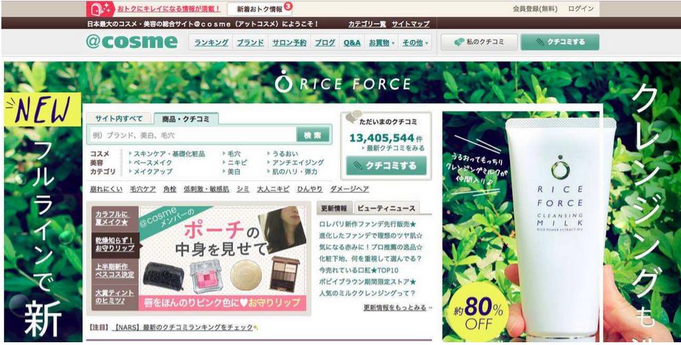 日本最大美妆网站cosme入驻天猫国际海外直购